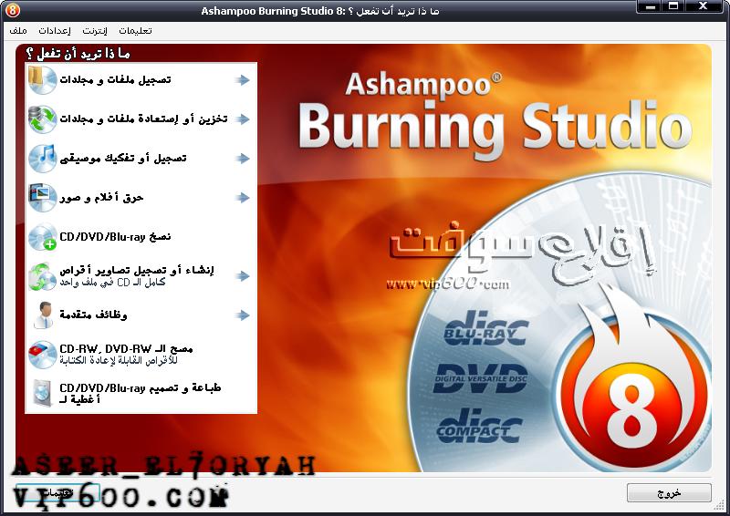 شرح وتحميل برنامج حرق الاصطوانات 24.png
