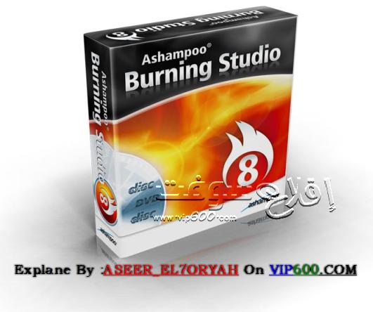 شرح وتحميل برنامج حرق الاصطوانات 27-boxshot.png