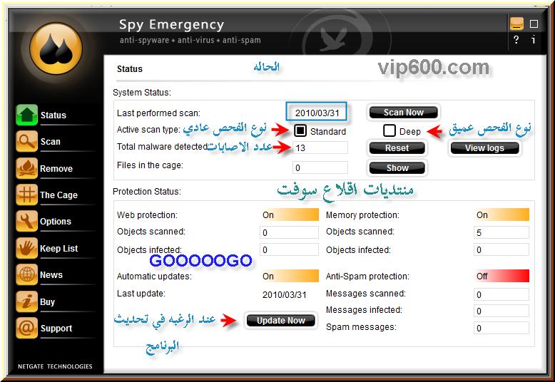 Spy Emergency من اقوى البرامج في اصطياد ملفات التجسس وغيرها    Spy Emergency ver. 7.0.705 Spy%20Emergency%2011
