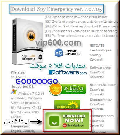 Spy Emergency من اقوى البرامج في اصطياد ملفات التجسس وغيرها    Spy Emergency ver. 7.0.705 Spy%20Emergency%2012