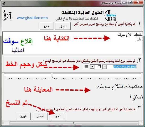 gi arabic now 1.0
