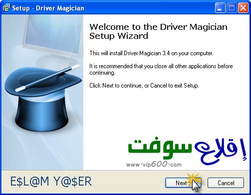 حصريآ اخر اصدار من برنامج Driver Magician 3.4 لحفظ وتحديث تعريفات جهازك 1