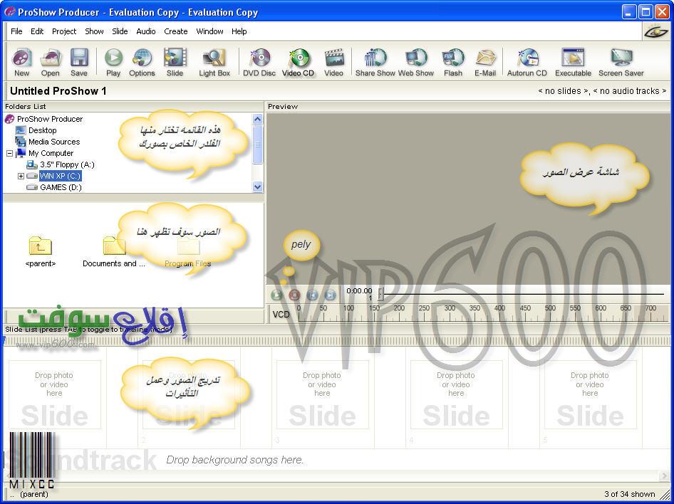 برنامج ProShowProducer v3.0 29.jpg