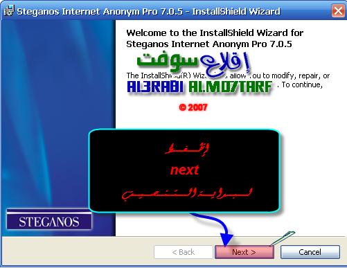 ������ Steganos Internet Anonym 7����� 3.png