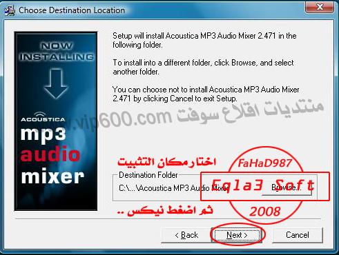 تحميل برنامج acoustica mp3 audio mixer مجانا