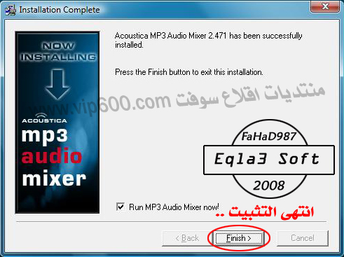 تحميل برنامج acoustica mp3 audio mixer