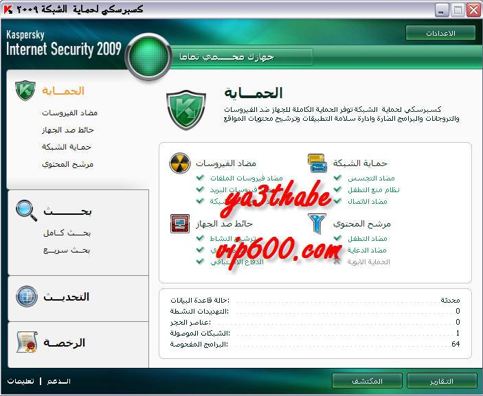 الكاسبر النسخه الرسميه 2009 + التعريب + الشرح Kaspersky Internet Security 2009 27