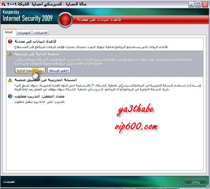 الكاسبر النسخه الرسميه 2009 + التعريب + الشرح Kaspersky Internet Security 2009 30